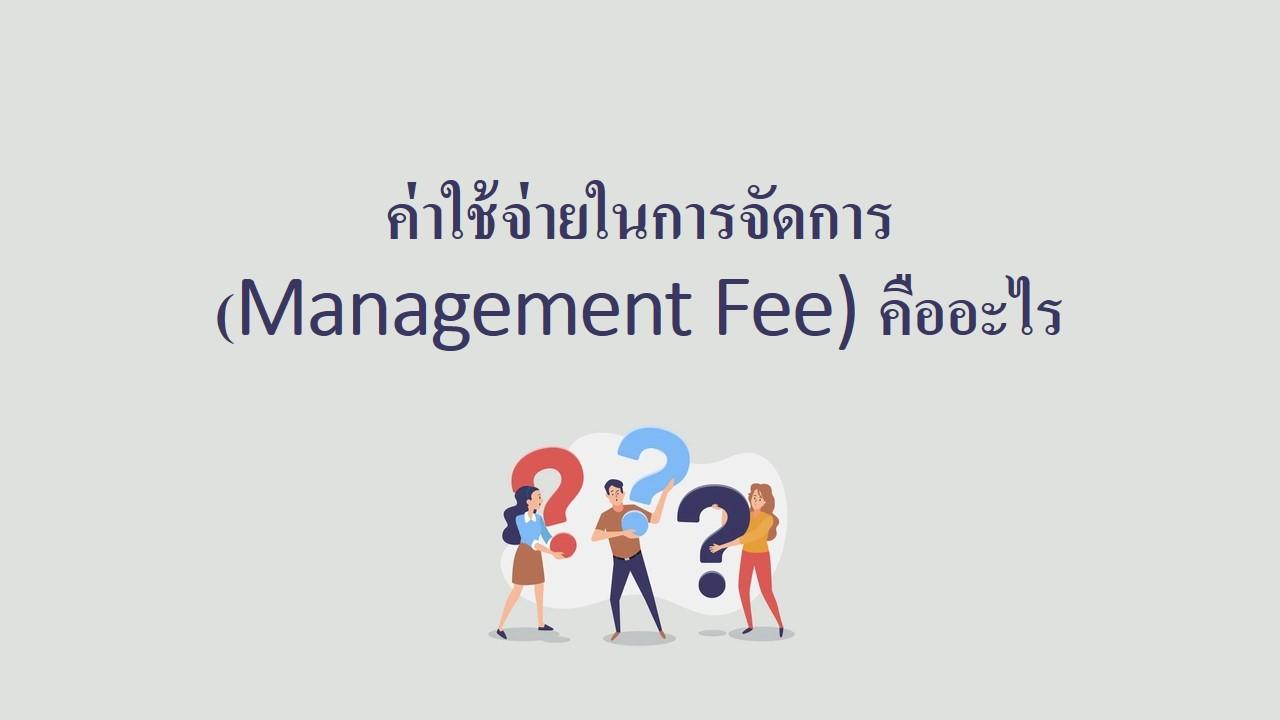 ค่าใช้จ่ายในการจัดการ (Management Fee)