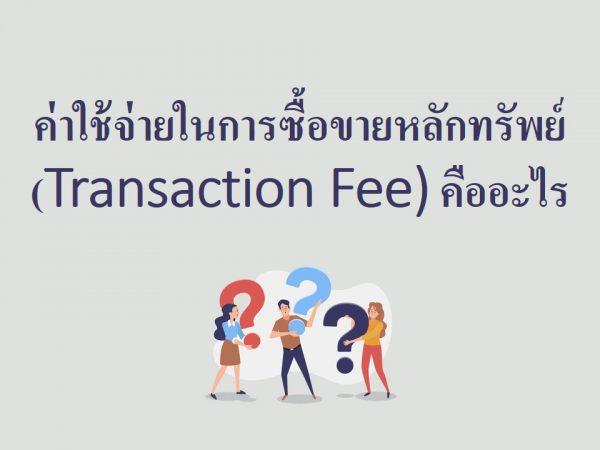 ค่าใช้จ่ายในการซื้อขายหลักทรัพย์ (Transaction Fee)