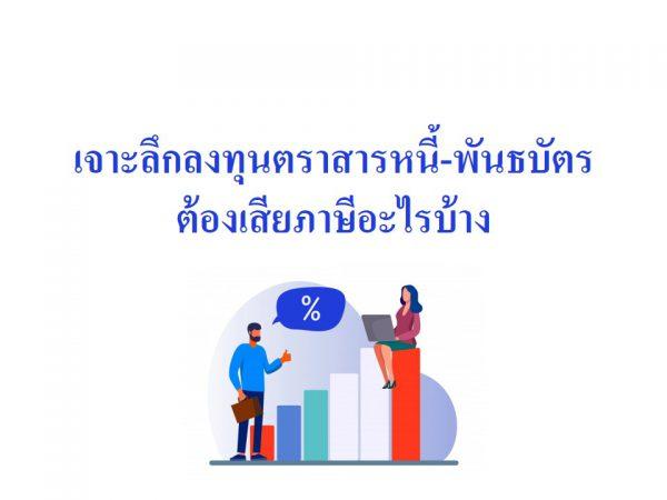 ตราสารหนี้-พันธบัตร ภาษี