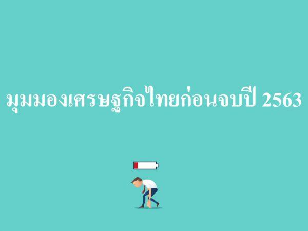 มุมมองเศรษฐกิจไทยก่อนจบปี 2563