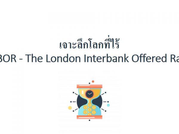 เจาะลึกโลกที่ไร้ LIBOR - The London Interbank Offered Rate