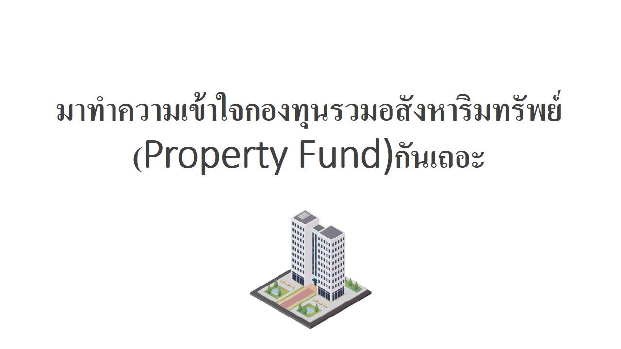 กองทุนรวมอสังหาริมทรัพย์ Property Fund