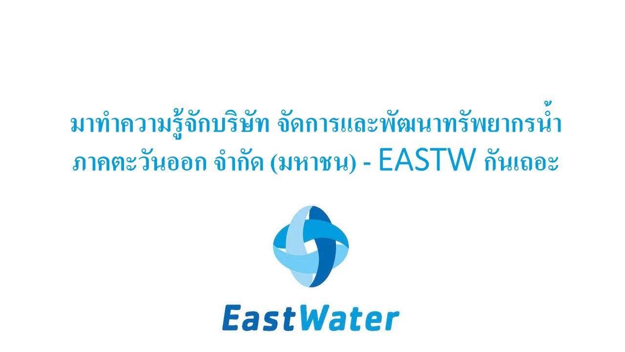 จัดการและพัฒนาทรัพยากรน้ำภาคตะวันออก จำกัด (มหาชน) - EASTW