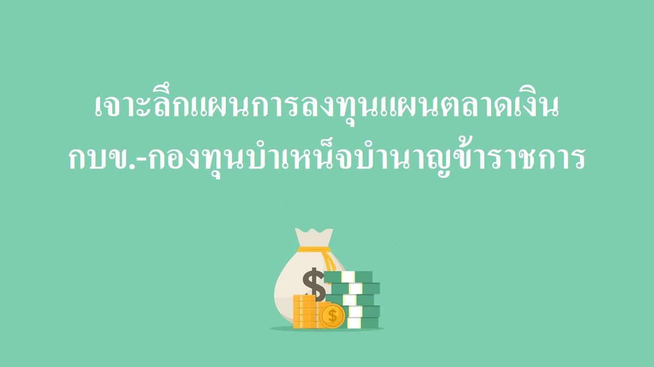 ลงทุนแผนตลาดเงิน-กบข