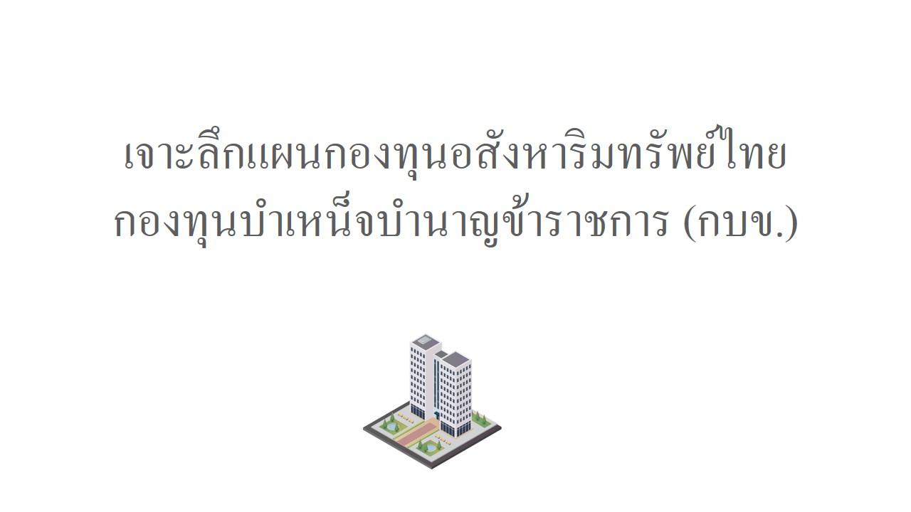 แผนกองทุนอสังหาริมทรัพย์ไทย-กบข