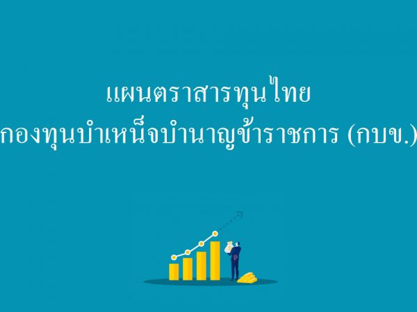 แผนตราสารทุนไทย