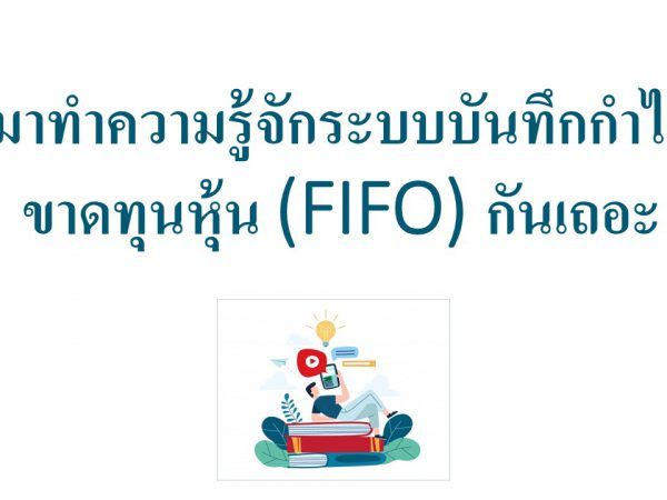 stock fifo