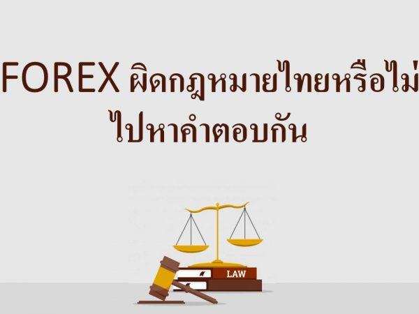 FOREX ผิดกฎหมายไทย