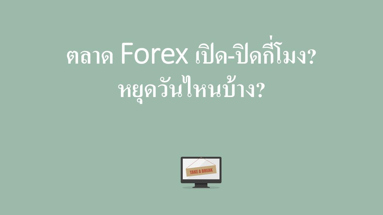 Forex เปิด-ปิด