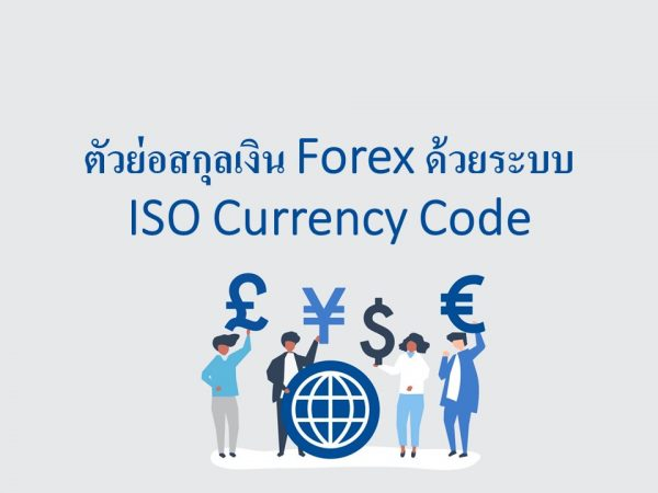 ISO Currency Code