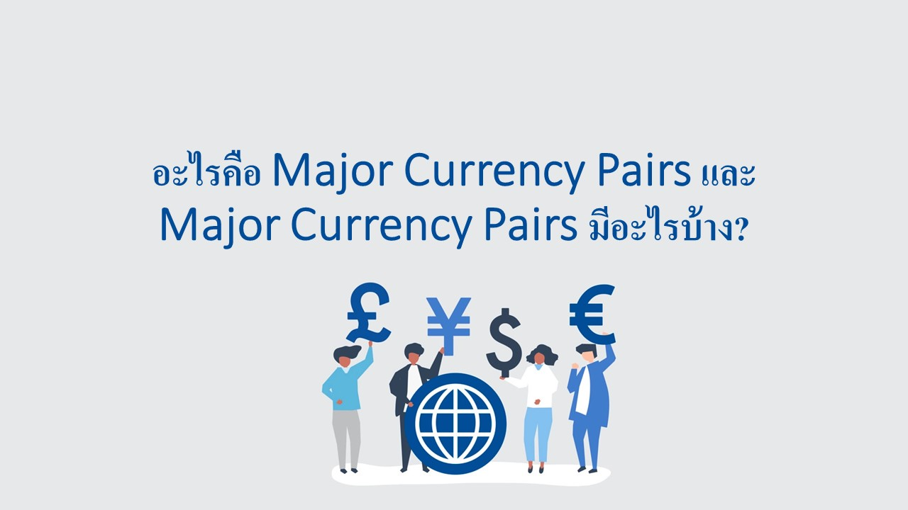 Major Currency Pairs