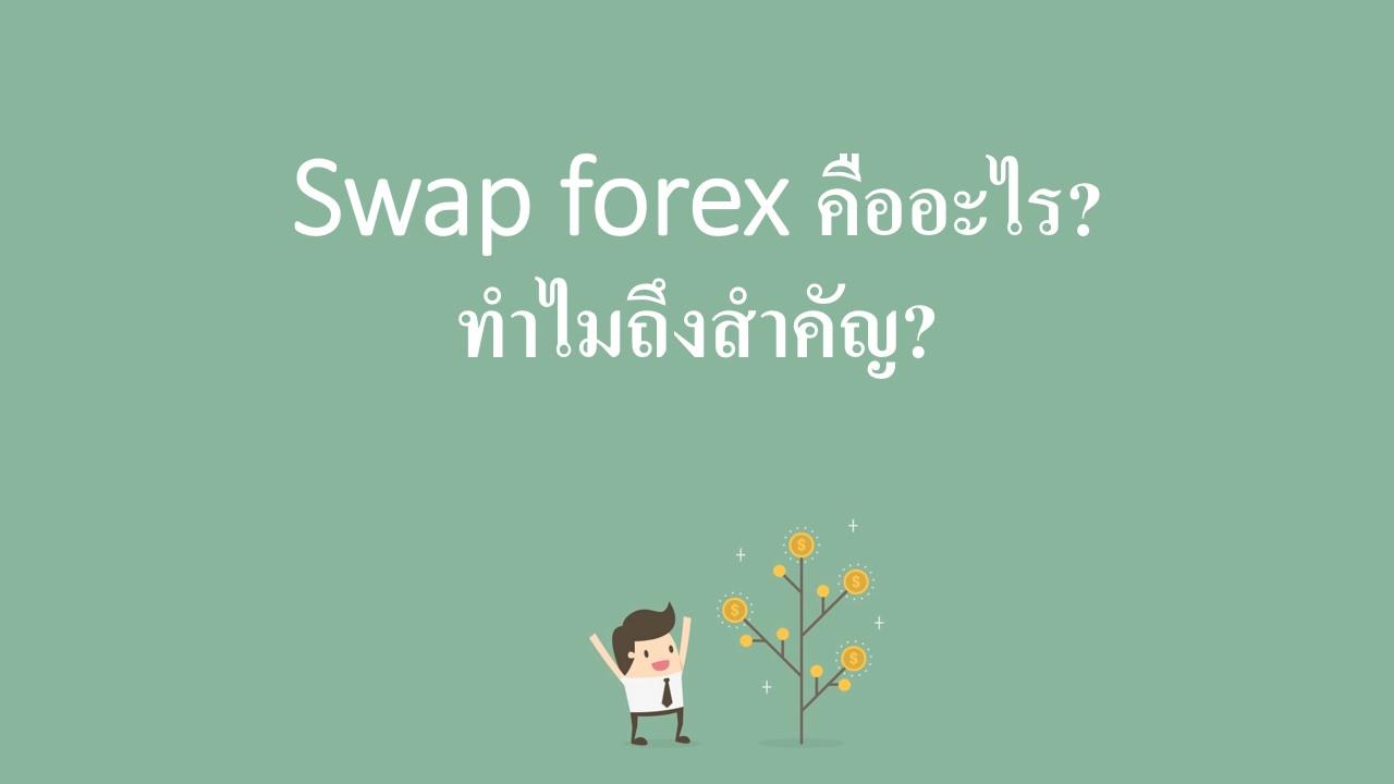 Swap forex