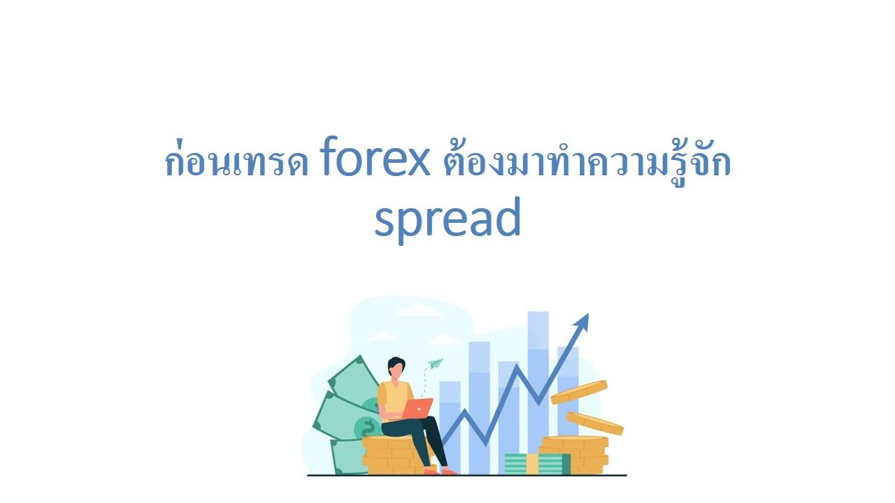 forex-spread