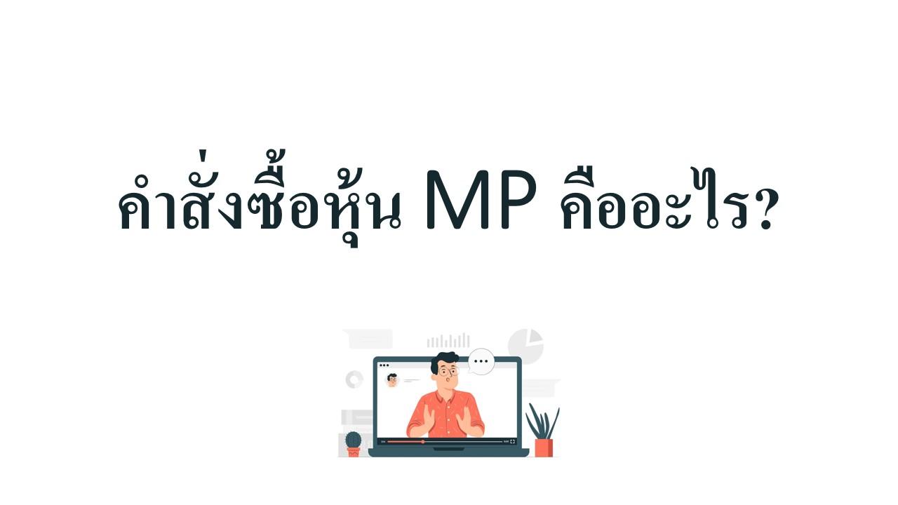 คำสั่งซื้อหุ้น MP