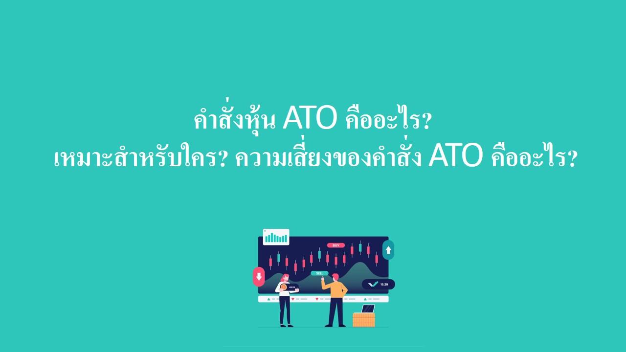 คำสั่งหุ้น ATO