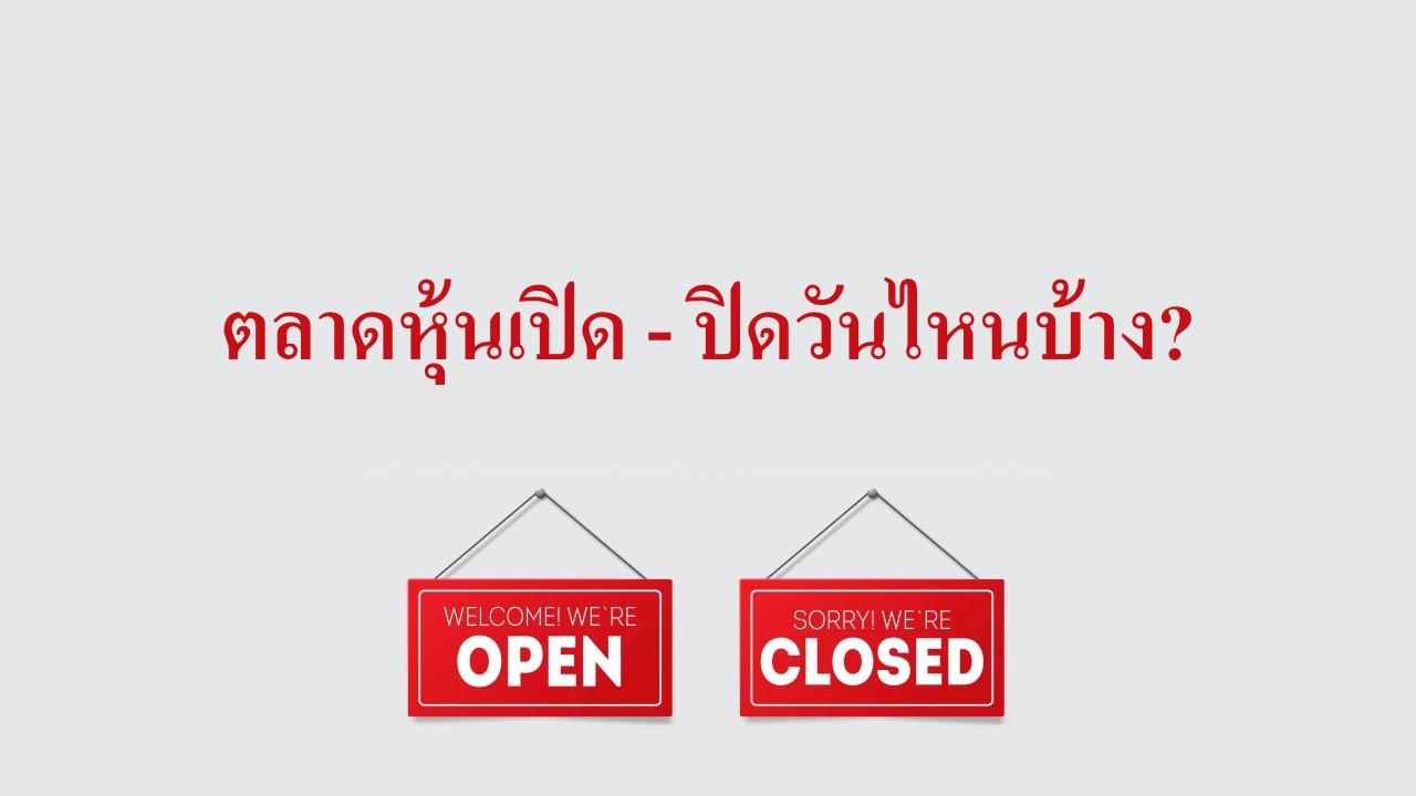 ตลาดหุ้นเปิดปิดวันไหนบ้าง