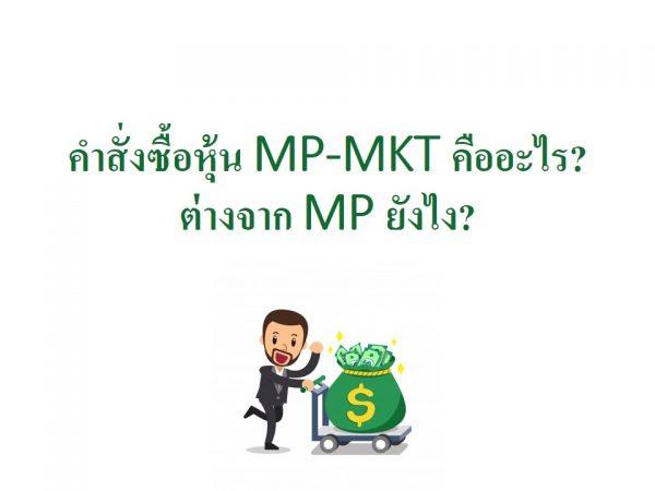 MP-MKT
