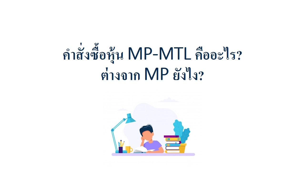 MP-MTL