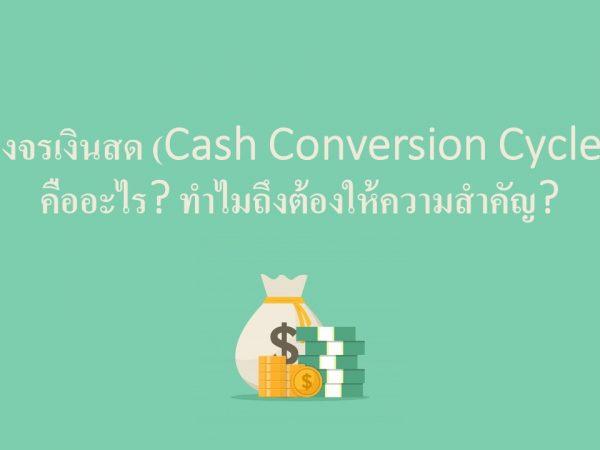 วงจรเงินสด-cash-conversion-cycle