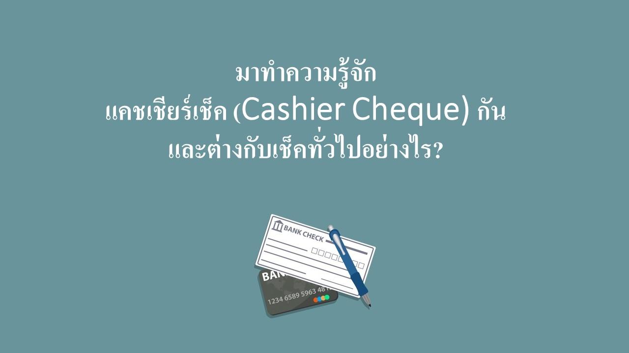 Cashier Cheque