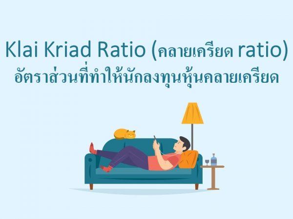 Klai Kriad Ratio