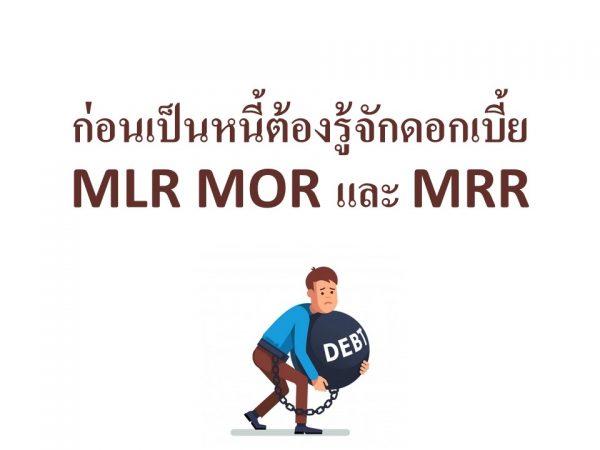 MLR MOR MRR