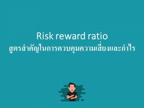 Risk reward ratio