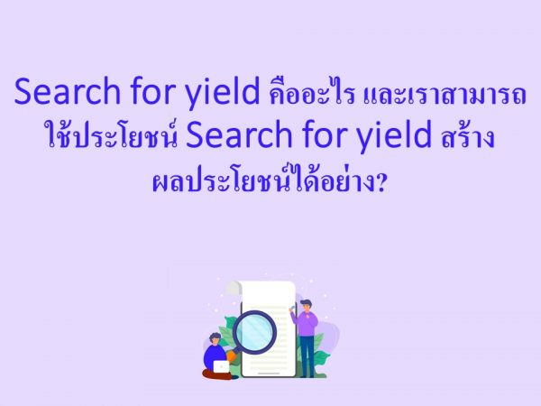 Search for yield