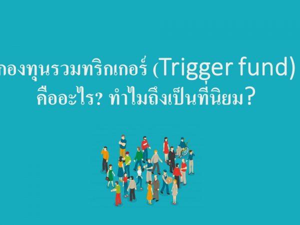 กองทุนรวมทริกเกอร์ (Trigger fund)