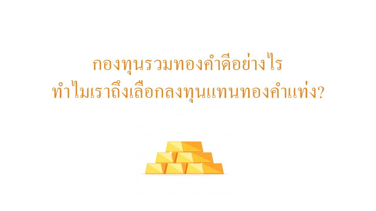 กองทุนรวมทองคำ