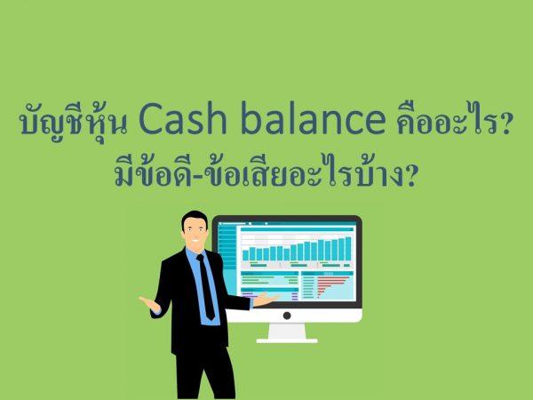บัญชีหุ้น Cash balance