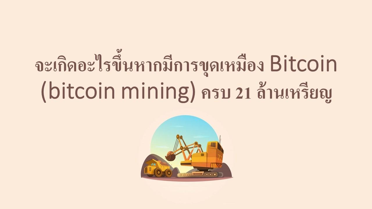 Bitcoin ครบ 21 ล้านเหรียญ