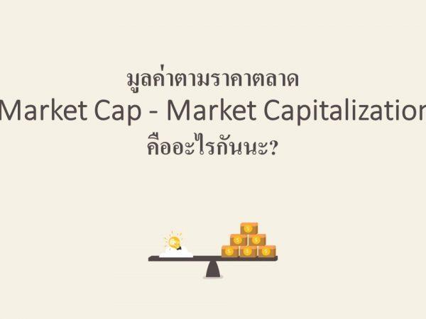 Market Cap - Market Capitalization