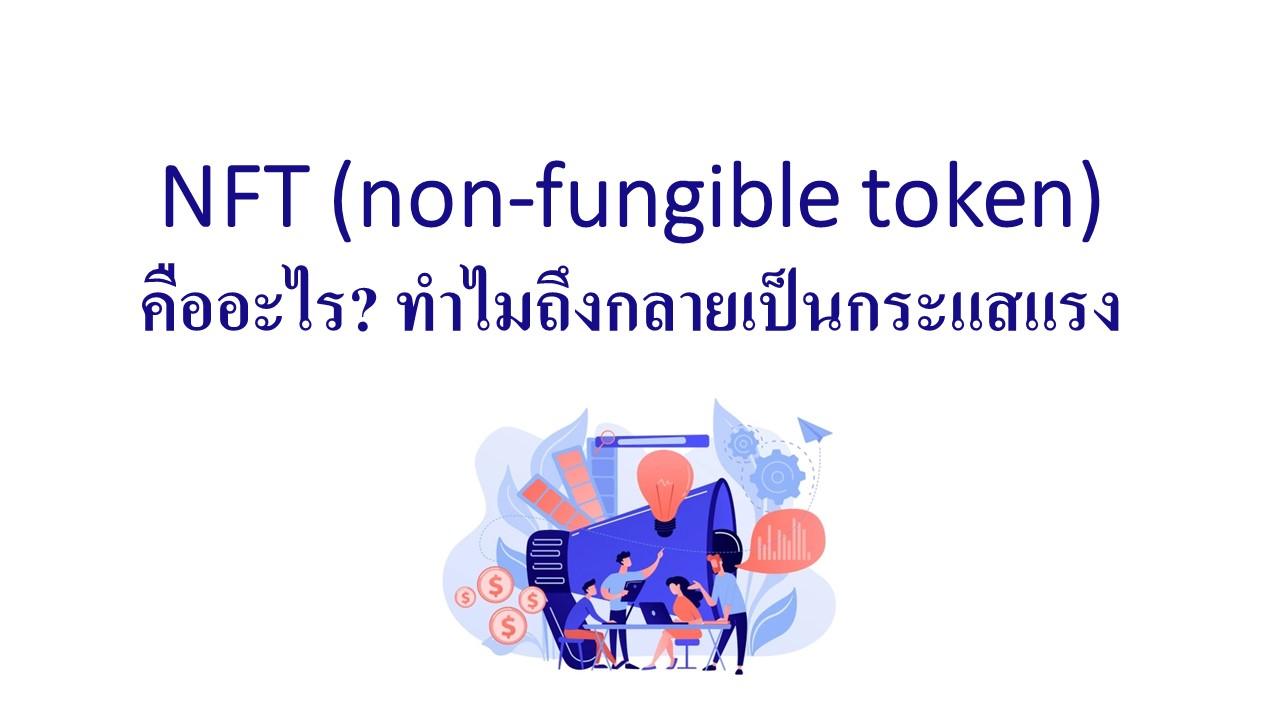 NFT-non-fungible-token