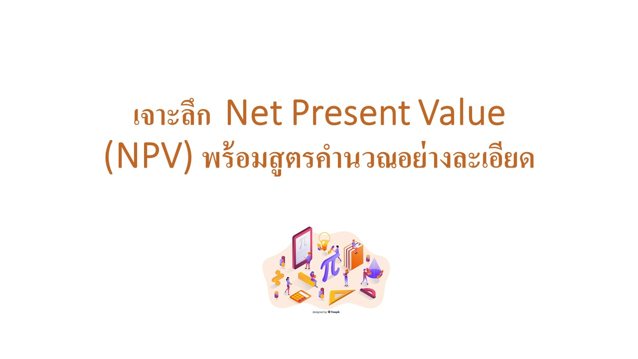 Net Present Value