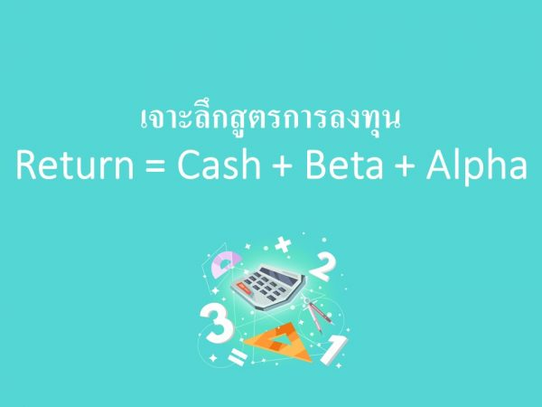 Return = Cash + Beta + Alpha