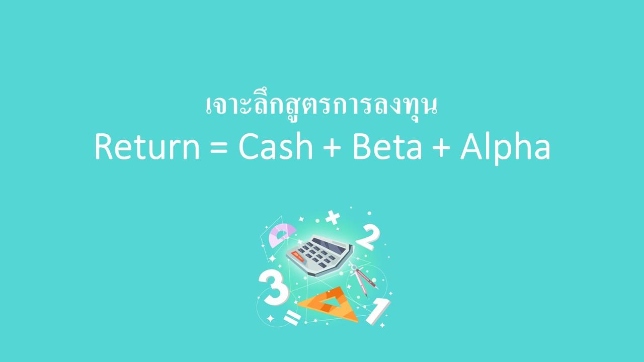 Return = Cash + Beta + Alpha