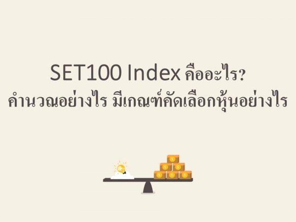 SET100 Index