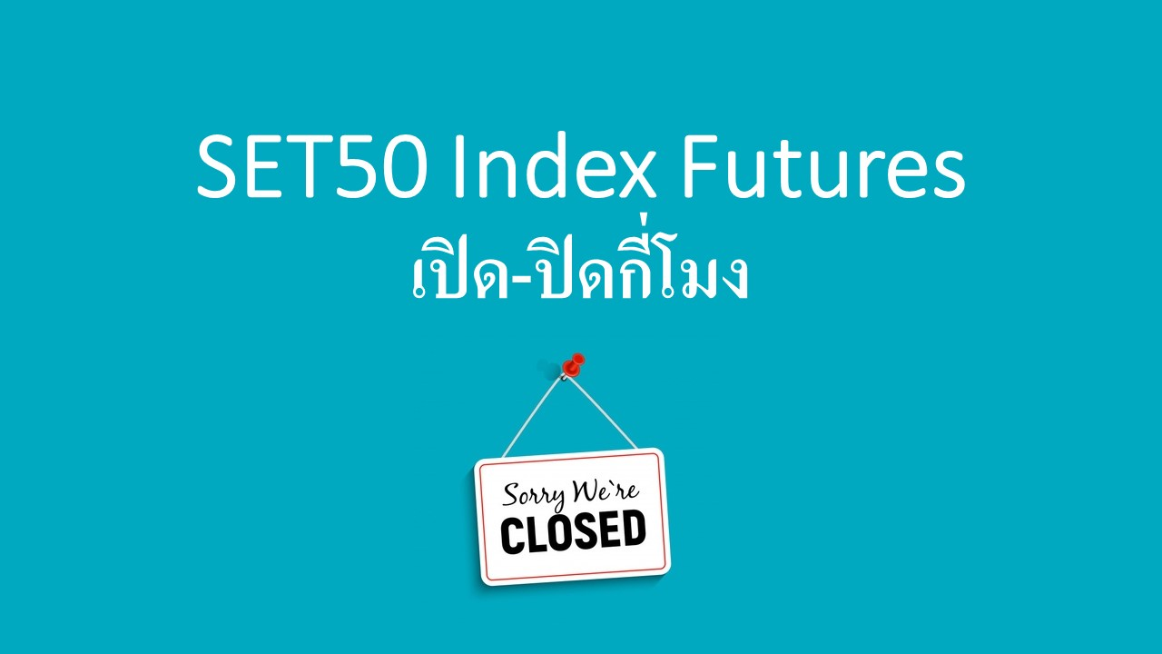 SET50 Index Futures เปิด-ปิดกี่โมง