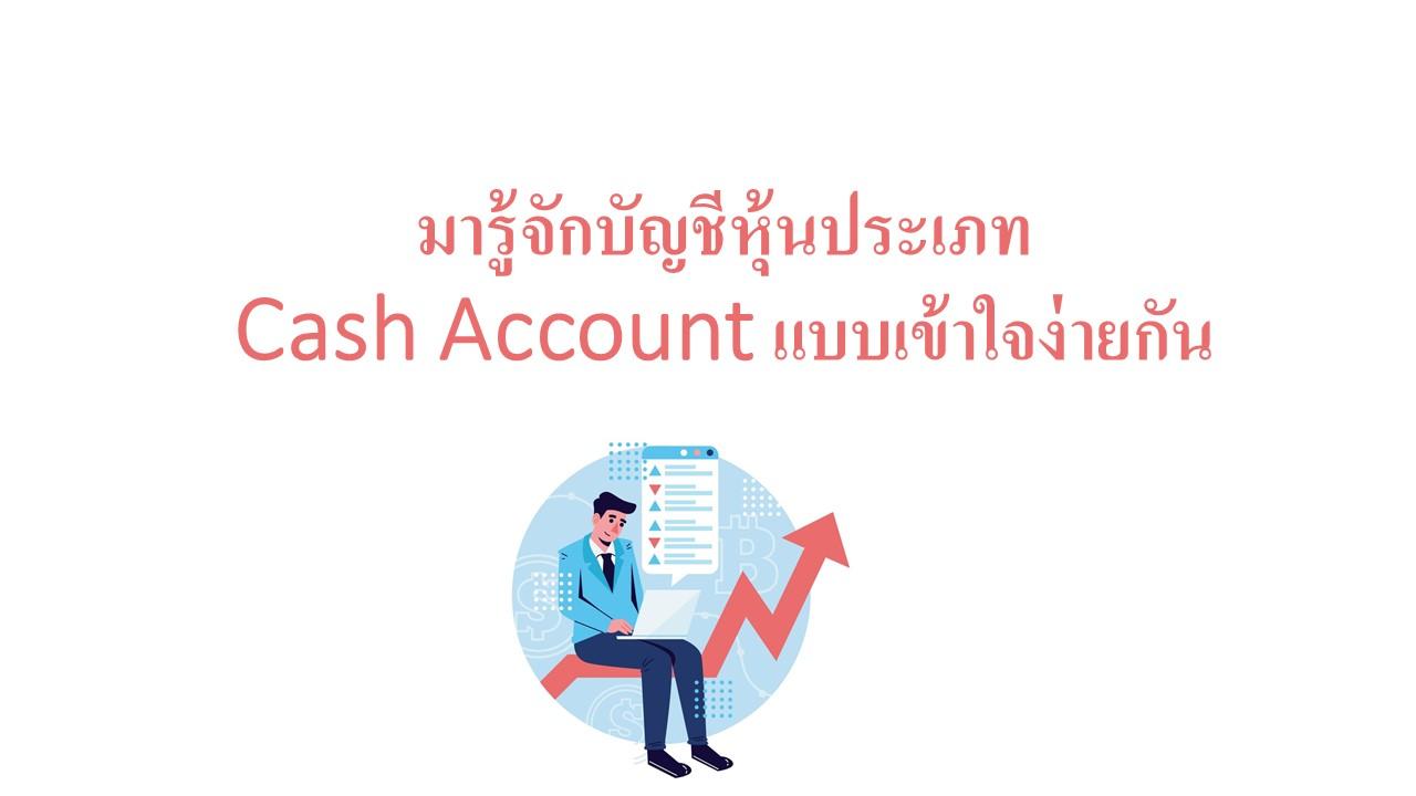 cash account
