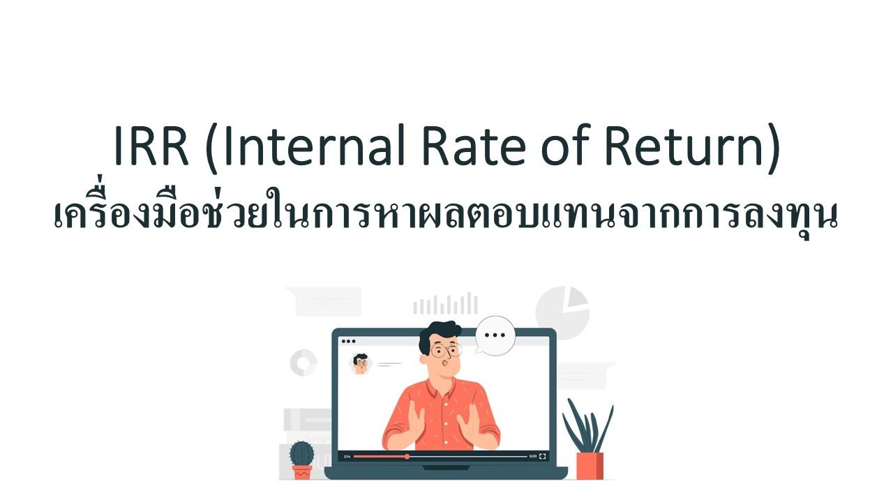 irr-internal-rate-of-return