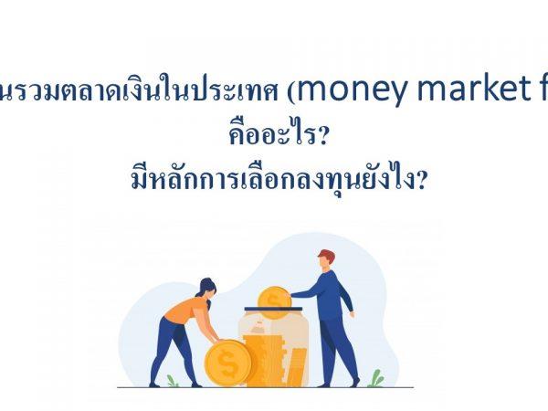 money market fund กองทุนรวมตลาดเงินในประเทศ