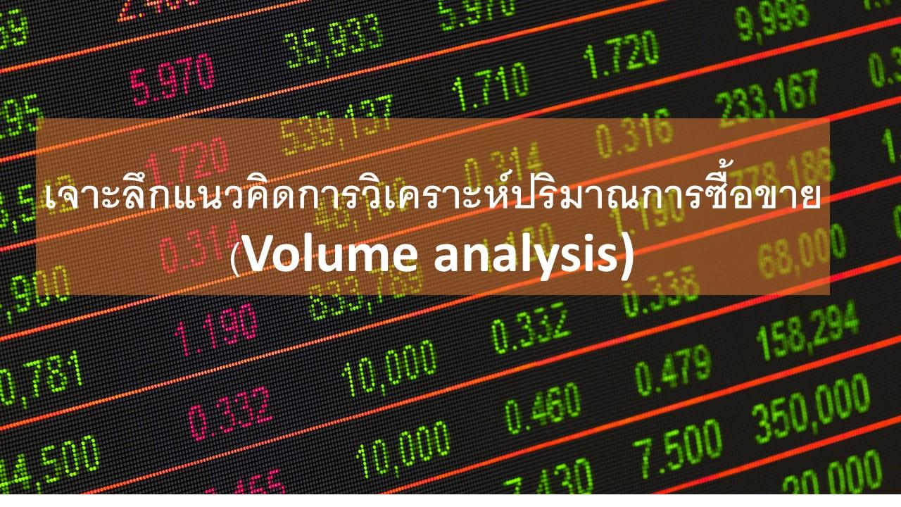 การวิเคราะห์ปริมาณการซื้อขาย (Volume analysis)