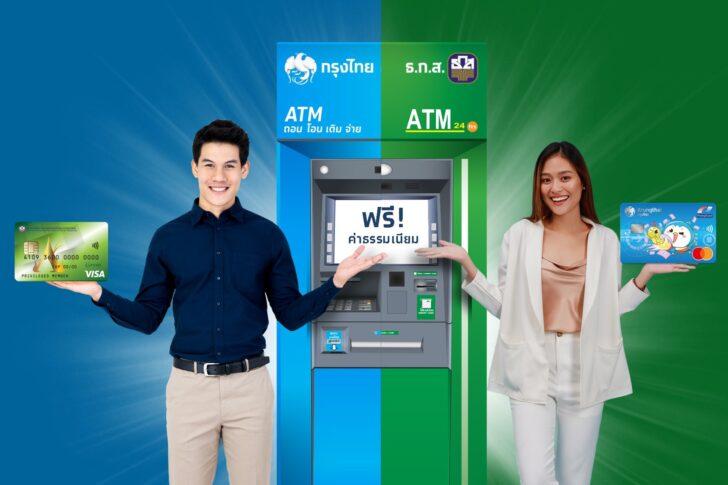 ธนาคารกรุงไทย-ธ.ก.ส ถอนเงิน ATM ข้ามธนาคารไม่เสียค่าธรรมเนียมต่างธนาคาร