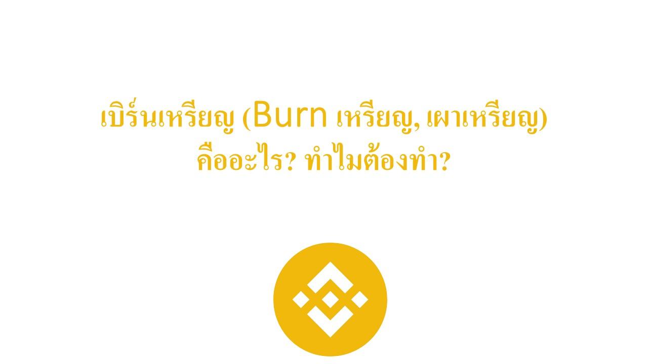 เบิร์นเหรียญ Burn เหรียญ เผาเหรียญ