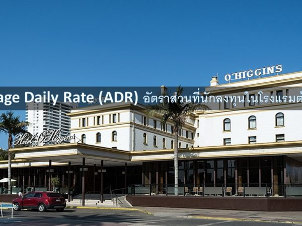 Average Daily Rate (ADR)
