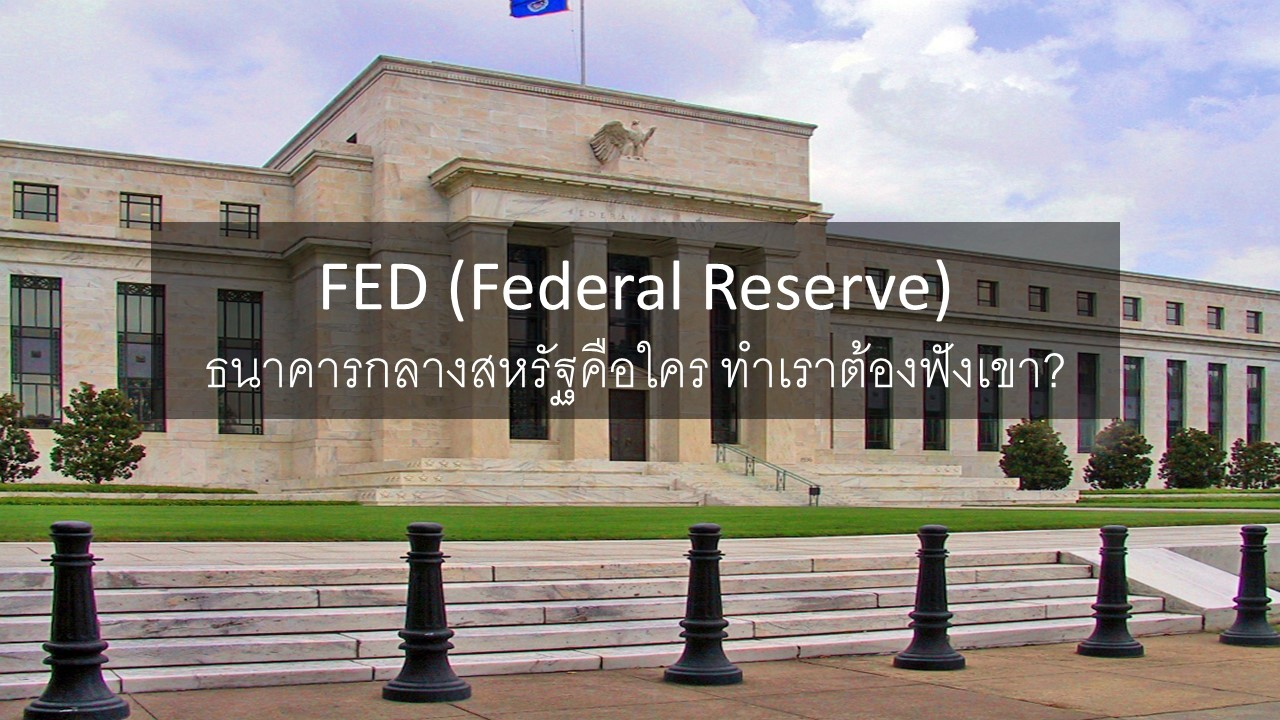FED (Federal Reserve) ธนาคารกลางสหรัฐ