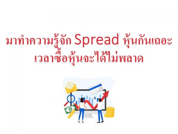 Spread หุ้น