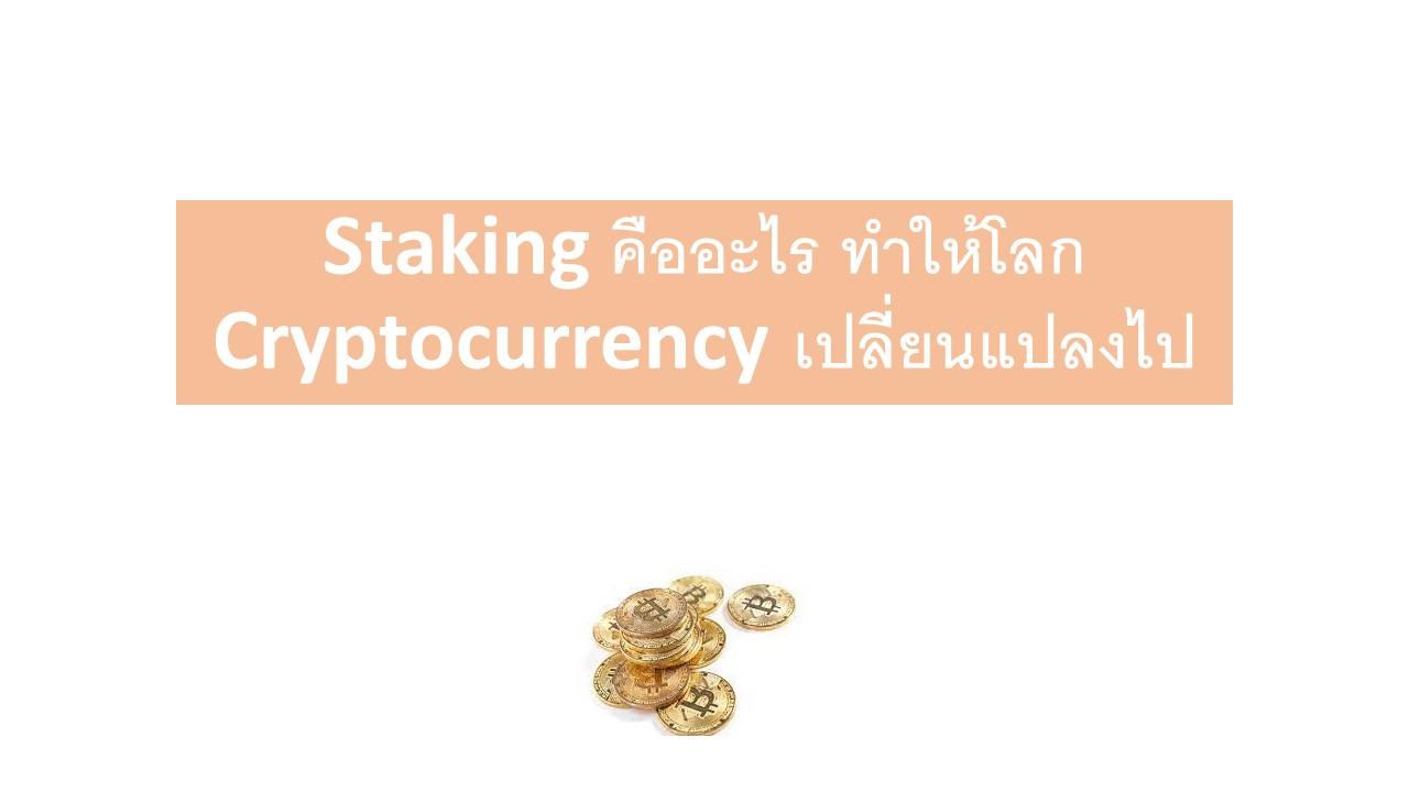 Staking Cryptocurrency