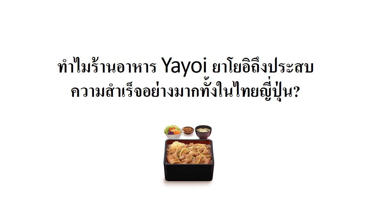 Yayoi ยาโยอิ